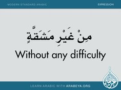 without any difficulty