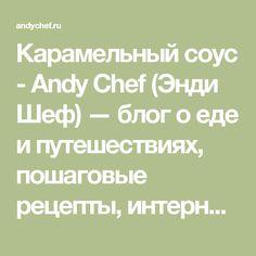 Карамельный соус - Andy Chef (Энди Шеф) — блог о еде и путешествиях, пошаговые рецепты, интернет-магазин для кондитеров