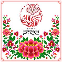Asian New Year, Happy Chinese New Year, Year Of The Tiger, Wish Quotes, Images Wallpaper, Chinese Zodiac, Gold Flowers, Paper Cutting, Picture Photo