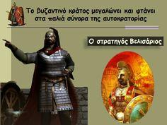 Το βυζαντινό κράτος μεγαλώνει & φτάνει στα παλιά σύνορα της αυτοκρατορίας