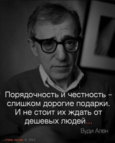 Woody Allen, Wise Quotes, Inspirational Quotes, Great Sentences, Famous Phrases, German Quotes, Daily Wisdom, Clever Quotes, Life Motivation