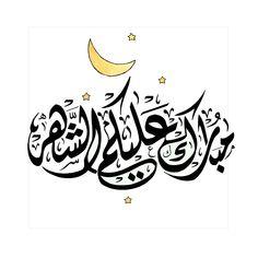 Ramadan Png, Ramadan Cards, Ramadan Images, Ramadan Greetings, Ramadan Gifts, Flower Background Wallpaper, Flower Phone Wallpaper, Disney Wallpaper, Eid Stickers