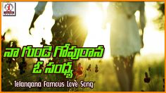 Na Gunde Gopurana Osandya Telugu Love Songs Dj Mix Songs, Love Songs, Devotional Songs, Dj Remix, Audio Songs, Telugu, Folk, Videos, Movie Posters