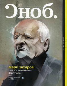 Сноб октябрь, Illustration © ЛёшаКурбатов