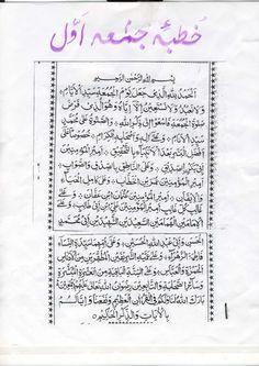 Arabic Jumma Khutbah Friday Khutbah Islamic Messages Jumma Prayer Pdf Books Download