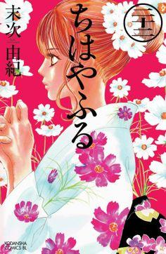 Chihayafuru vol.22 cover (limited ver.) Beautiful Chihaya <3 Photo by natalie.mu