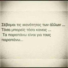 ..σέβομαι.. Bad Quotes, Greek Quotes, Wise Quotes, Inspirational Quotes, Big Words, Cool Words, Love Pain, Love Actually, True Words