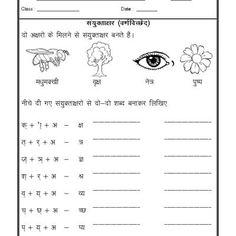 58 Best Hindi Worksheets Images Metric Conversion Hindi