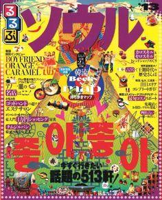 るるぶソウル'13 (るるぶ情報版海外) , http://www.amazon.co.jp/dp/453308740X/ref=cm_sw_r_pi_dp_CyM8qb188W5M5