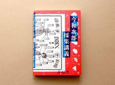 今和次郎 採集講義 関東大震災後、復興していく東京の記録から始まった「考現学」。服飾・風俗・生活デザイン―和次郎の活動をいま考察する。昭和初期、急速に大都市化していく東京の都市環境や、人々の生活の変化をつぶさにとらえた考現学の創始者、今和次郎の全貌を紹介。民家研究、住宅設計、インテリア、戦後の女子教育に大きく寄与した服飾学・生活学など活動は多領域にわたりながらも、その根底には常に、人間への慈愛と 「生活芸術」を追求する眼差しがありました。本書では、実地調査によるスケッチほか豊富な資料により、和次郎の研究活動を考察。「デザイン」の本義を問い直します。