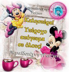 καλησπερα Minnie Mouse, Disney Characters
