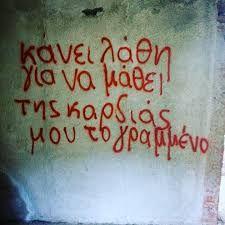 Αποτέλεσμα εικόνας για παντελιδης στιχοι Amazing Songs, Greek Words, Love Others, Live Laugh Love, Greek Quotes, Lyrics, How Are You Feeling, T Shirts For Women, Feelings
