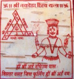 Vedic Mantras, Hindu Mantras, Shiva, Hindi Books, Kali Mata, Kali Goddess, Lord Vishnu, Magic Circle, Indian Gods