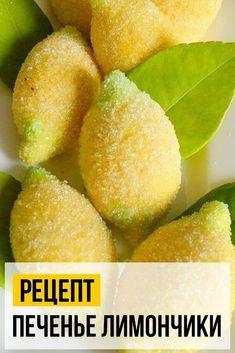 Вкуснейшее печенье с приятным лимонным вкусом и ароматом. Оно пряное внутри и хрустящее, с рассыпчатой корочкой, снаружи. Печенье очень легко готовится, пробуйте 😉 А если у вас остались вопросы по рецепту, смело пишите. Попробуем помочь😉 #печеньестрещинами #печенье #лимон #лимонноепеченье #рецепты #рецептпеченье #пеку #еда #рецептдеторт Banana Recipes, Cake Recipes, Dessert Recipes, Cake Cookies, Cupcake Cakes, Good Food, Yummy Food, Pastry Shop, Sweet Desserts