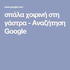 σπάλα χοιρινή στη γάστρα - Αναζήτηση Google