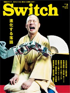 Switch Vol.32 No.3
