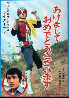 仮面ライダーV3初代