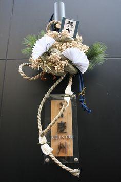"""2010 """"慶州"""" さん、しめ飾り&活け込み!!!"""