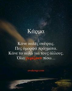 Best Quotes, Love Quotes, Inspirational Quotes, Greece Quotes, Big Words, My Philosophy, Way Of Life, Story Of My Life, Meaningful Quotes