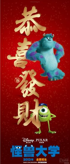 monsters university movie poster | monster university movie poster 3