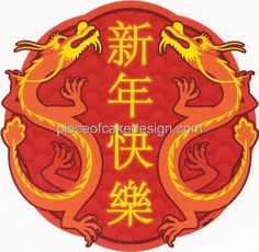 8 Round  Chinese New Year Dragon Logo  Edible Image CakeCupcake Topper ** You can find more details by visiting the image link.  This link participates in Amazon Service LLC Associates Program, a program designed to let participant earn advertising fees by advertising and linking to Amazon.com.