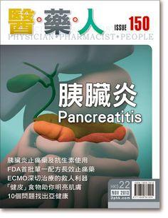 胰臟炎 ── 急性與慢性