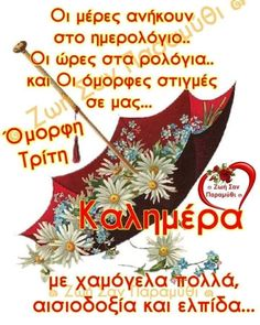 Greek Quotes, Wisdom Quotes, Good Morning, Kai, Inspiration, Tuesday, Buen Dia, Biblical Inspiration, Bonjour
