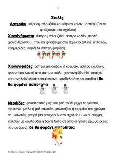 ονειρο στο χιονι (διασκευή) Xmas, Christmas, Navidad, Navidad, Noel, Noel, Natal, Kerst