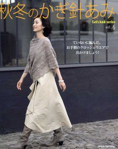 Fall and Winter Crochet Clothes VOL 6 - Japanese Craft Book by pomadour24 on Etsy https://www.etsy.com/ca/listing/200329283/fall-and-winter-crochet-clothes-vol-6