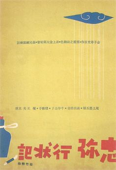 "Magazine ads for movies: ""Chuya Gyojoki,"" 1931 // ""Shukujo Club,"" 1931"