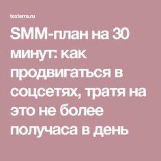 SMM-план на 30 минут: как продвигаться в соцсетях, тратя на это не более получаса в день