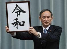 明治、大正、昭和、平成、令和 Reiwa 2019年 4月1日 11時41分 菅官房長官から新元号は「令和」と発表されました。