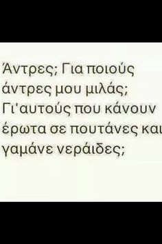 Greek quotes Time Quotes, New Quotes, Poetry Quotes, Funny Quotes, Inspirational Quotes, Greek Words, How To Be Likeable, Quotes By Famous People, Simple Words