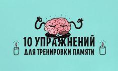 10упражнений для тренировки памяти