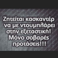 Ζητείται  #greekpost #greekquote #greekposts #greekquotes #ελληνικα #στιχακια