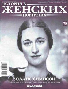 История в женских портретах № 73 (2014) Уоллис Симпсон