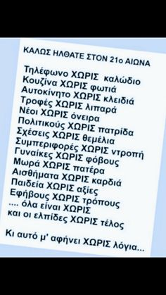 Greek Quotes, Positivity, Thoughts, Inspiration, Biblical Inspiration, Inspirational, Inhalation, Optimism, Ideas