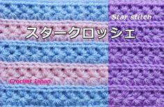 スタークロッシェの編み方+すじ模様【かぎ針編み】音声・編み図・字幕で解説 How to Star stitch crochet