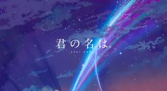 """Kimi no Na wa. Opening """"Yumetourou"""" - Extended(Sound only) Anime Songs, Anime Films, Digital Backgrounds, Wallpaper Backgrounds, Silly Quotes, Broken Soul, Kimi No Na Wa, Song Playlist, Your Name"""