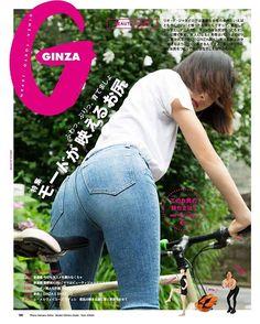 Booty jeans - Ginza Magazine リオ・デ・ジャネイロでは素敵な女性の条件といえばともかくプリン!と張ったお尻なんですって。夏だしTシャツだしデニムだし、キュートなお尻がもっともオシャレに輝く季節。大人になると男性はバストよりヒップに惹かれるとか♡(GINZA調べ)実はお尻は自分で好きなようにつくり直せるんですよ。思い切りモードなお尻をつくりましょう。詳しくは発売中のギンザを見てね #ginzamagazine