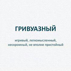 Арешина New Words, Cool Words, Diy Pinterest, Teen Dictionary, Russian Language, Word Of The Day, Self Development, Definitions, Vocabulary
