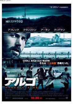 映画アルゴのポスター。