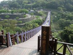 Baishihu Suspension Bridge - Taipei city, Taiwan