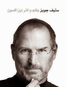 تحميل كتاب سيرة ستيف جوبز Pdf كاملة برابط واحد Steve Jobs My Books Books