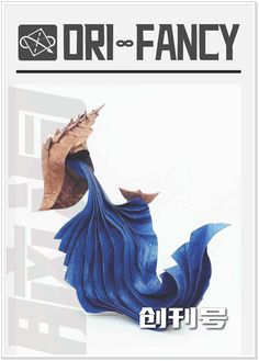 Origami Books, Origami Paper Art, Hobbies, Dragon, Diagram, Fancy, Magazine, Craft, Projects