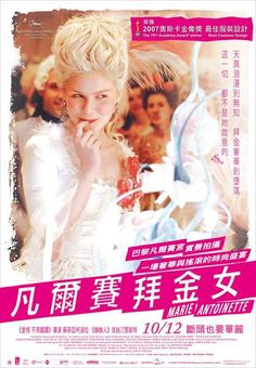 Marie Antoinette (Taiwanese) 11x17 Movie Poster (2006)