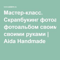 Мастер-класс. Скрапбукинг фотоальбом своими руками | Aida Handmade