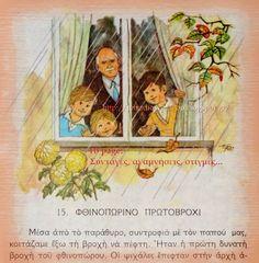 Συνταγές, αναμνήσεις, στιγμές... από το παλιό τετράδιο...: Φθινοπωρινό πρωτοβρόχι Vintage Comics, Illustrations And Posters, Diy For Kids, Memories, Retro, School, Paper, Greece, Blog