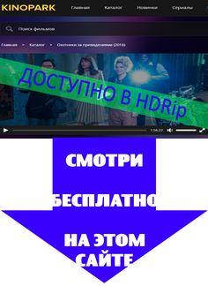 охотники за привидениями американская передача смотреть онлайн Фильм доступен к просмотру на сайте http://kinopark1.tumblr.com