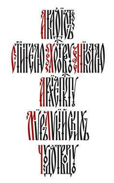Vyaz lettering by Alexander Kukhno, Александр Кухно церковно-славянская вязь, АКАФИСТ
